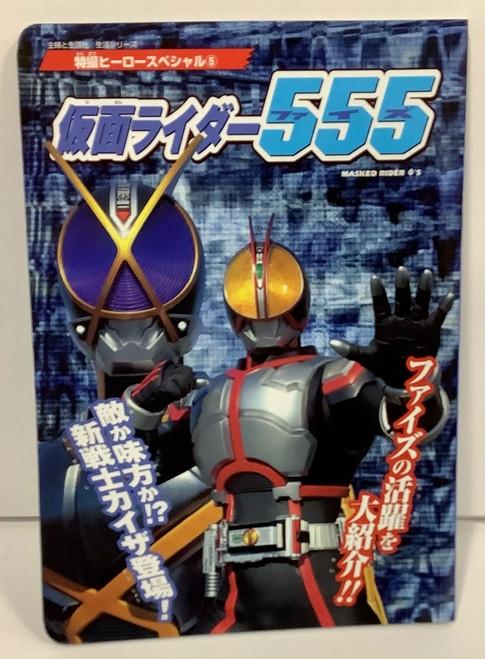 Kamen Rider 555: Tokusatsu Hero Special - Kamen Rider Faiz (105014446)