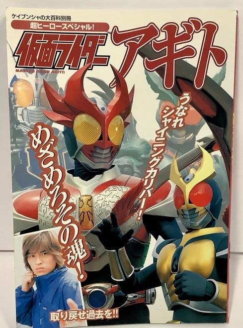 Kamen Rider Agito: Super Hero Special - Kamen Rider Agito (105014445)