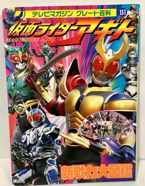 Kamen Rider Agito: TV Magazine Great Encyclopedia  - New Strength Picture book (105014462)