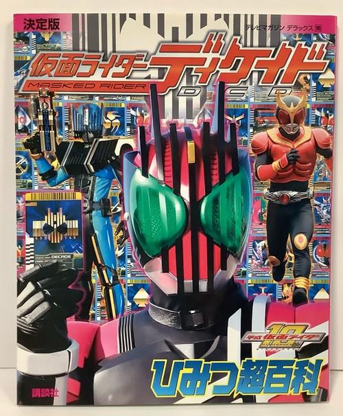 Kamen Rider Decade: TV Magazine DX - Secret Super Encyclopedia (105014460)