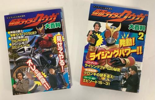 Kamen Rider Kuuga: Kamen Rider Kuuga Encyclopedia 1&2 set (105014449)