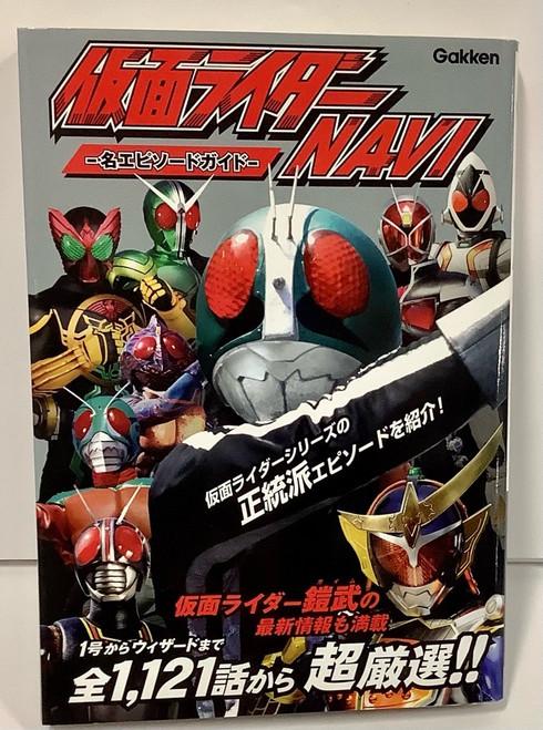 Kamen Rider: Episode Guide Book (105014442)
