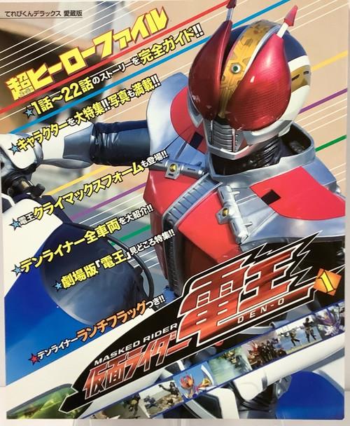 Kamen Rider Den-O: Super Hero File 1&2 set (105016429)