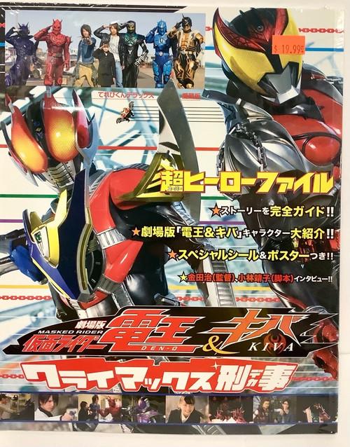 Kamen Rider Den-O & Kiva: Climax Deka Super Hero File (105016428)