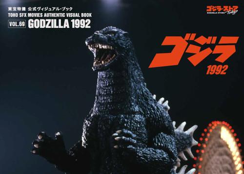 Toho SFX Movies Authentic Visual Book Vol.69 Godzilla 1992