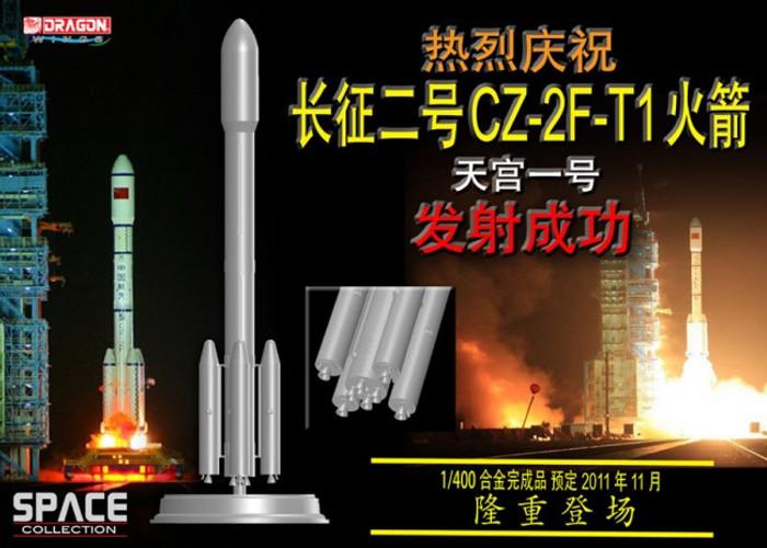 Dragon Space CZ-2F-T1 Rocket 1/400 DW56400