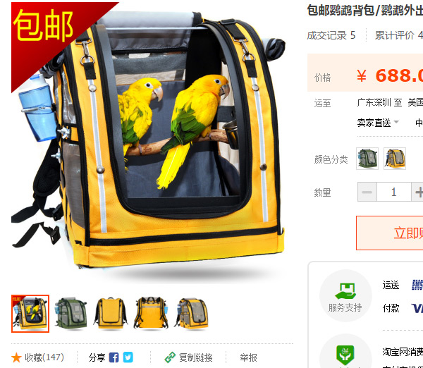 Knockoffs by Chinese businesses listed in TaoBao.com