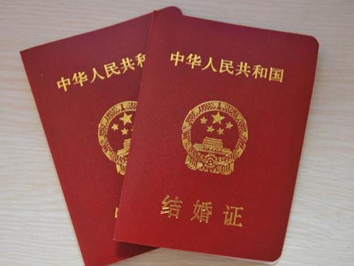 结婚证书翻译 Marriage Certificate