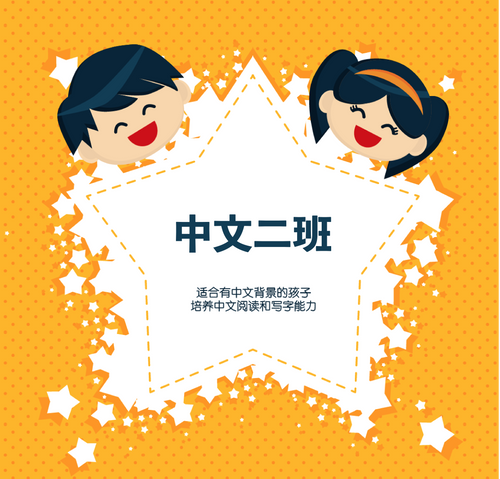 儿童中文二班 Advanced Chinese Class for Kids (Tiger) - 1 lesson