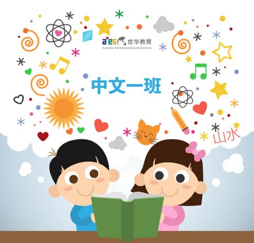 儿童中文一班 Intermediate Chinese Class for Kids (Koala) - 1 Lesson