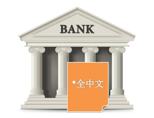 全中文银行存款证明 Bank Deposit Certificate (without any English content)