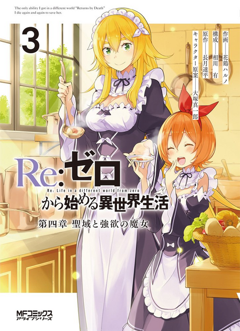 Re:Zero - Starting Life In Another World: Chapter 4: The Sanctuary And The Witch Of Greed Vol. 3 - 15/12/21 - Yen Press Graphic Novel TP