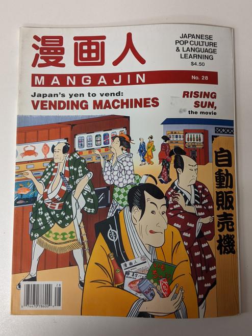 Mangajin #28 - 1993 - Mangajin Inc - VG