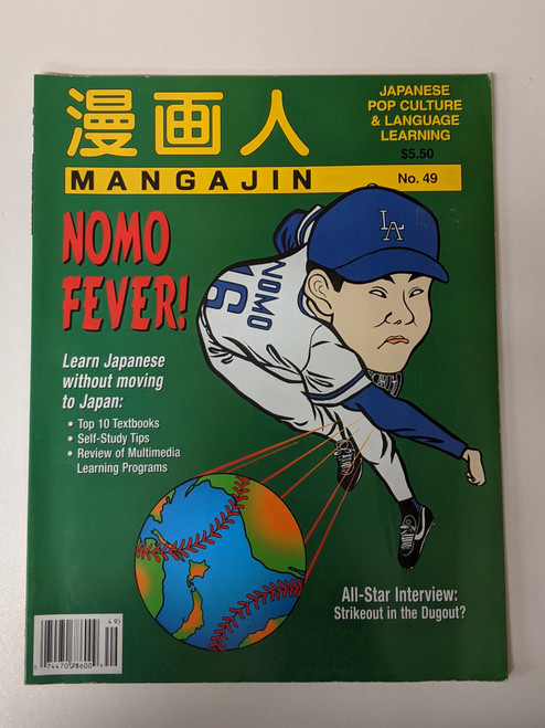 Mangajin #49 - 1995 - Mangajin Inc - VG