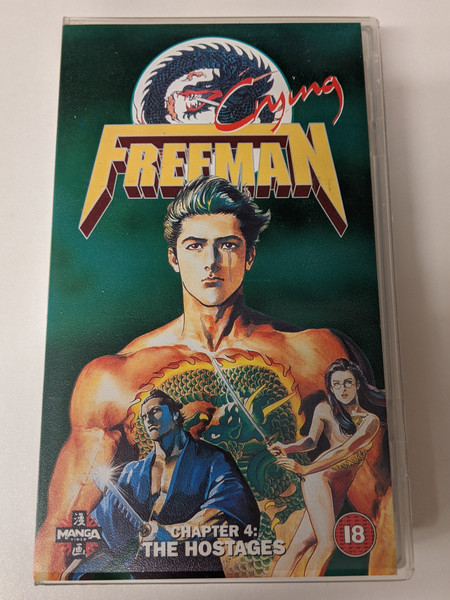 Crying Freeman: Chapter 4: The Hostages - 1997 - Manga Entertainment VHS - GD