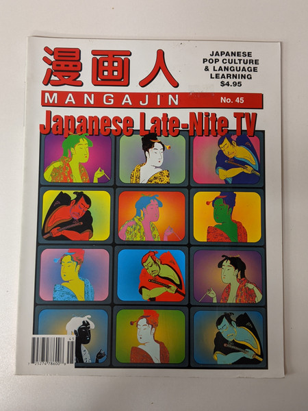 Mangajin #45 - 1995 - Mangajin Inc - VG