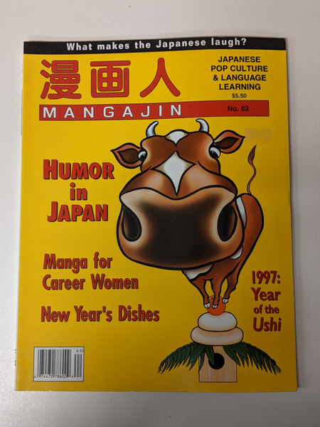 Mangajin #62 - 1997 - Mangajin Inc - VG