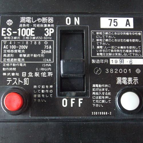 Hitachi ES-100E 3P 3 Pole 75 Amp 100-200V Fuse Free Circuit Breaker - Used