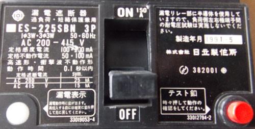 Hitachi ES-225SBN 3P 3 Pole 150 Amp 200-415V Fuse Free Circuit Breaker - Used