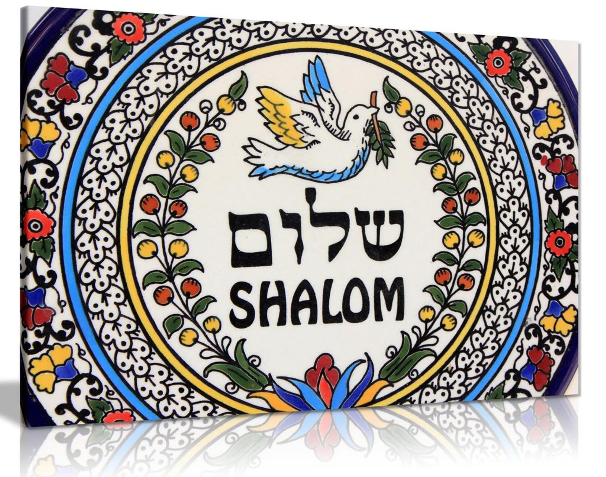 Shalom Hebrew Jewish Judaica Canvas