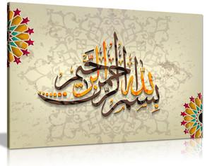 Arabic Islamic Caligraphy Bismillah Brown Canvas