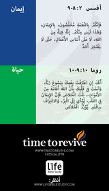 TTR Verse Card - Arabic Edition