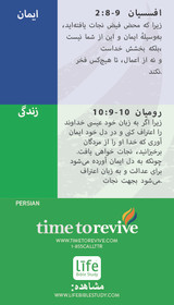 TTR Verse Card - Persian (Farsi) Edition
