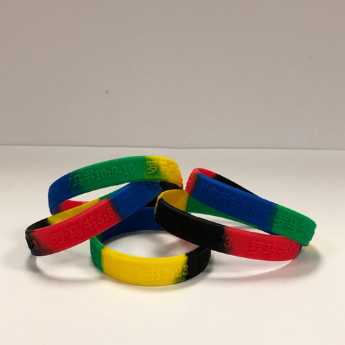TTR Wristband and Verse Card - Mandarin Chinese Edition