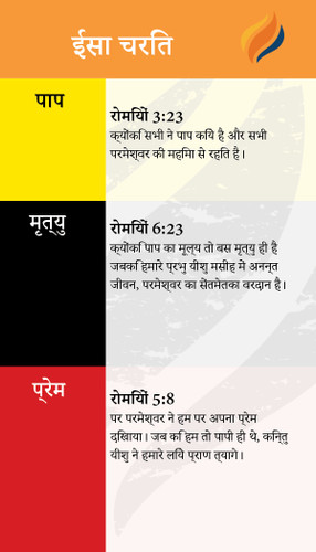 TTR Verse Card - Hindi Edition