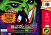 Batman Beyond Return of Joker - N64 Game