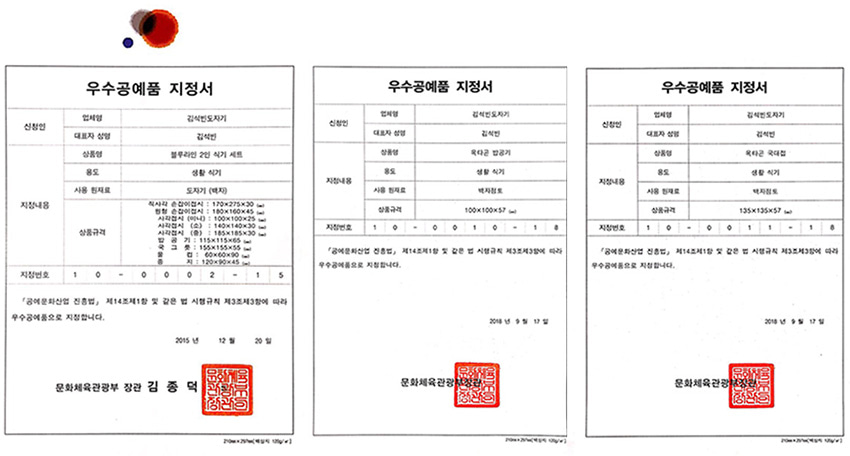 KimSeokBinn Ceramics Certification of Excellence