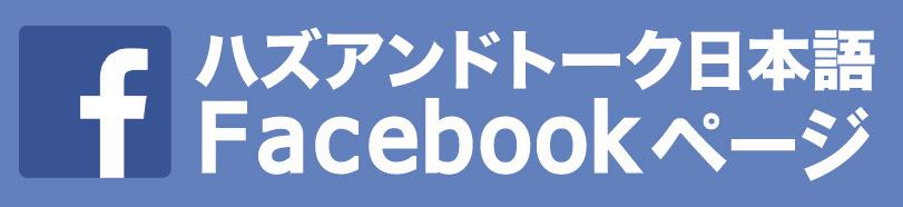 jp-fb-btn.jpg