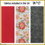 KT-19-341 Quilt kit with fabric and pattern Quirky floral in reds, pinks and limey green set on a white background with zebra stripes in tones of grey  Skill level: Easy.