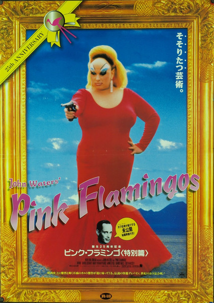 PINK FLAMINGOS (1972) 20325 Original 1997 Japanese Re-Release Poster (20x27). Folded.  Very Fine Condition.