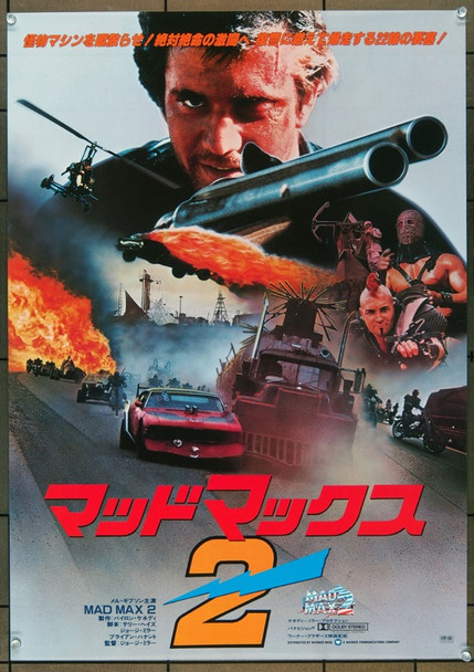 MAD MAX 2 (1982) 4459 MAD MAX 2 (THE ROAD WARRIOR) Japanese B2 poster  20x28  Very Fine  Never Folded
