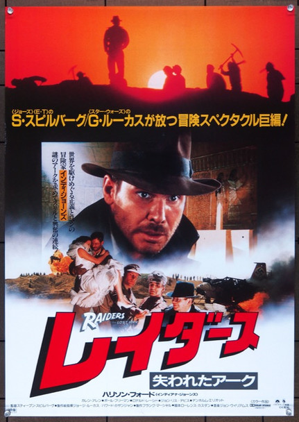 RAIDERS OF THE LOST ARK (1981) 4461 Paramount Pictures Original Japanese B2 Poster  20x28  Rolled  Very Fine