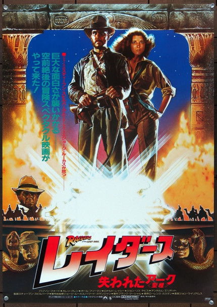 RAIDERS OF THE LOST ARK (1981) 4462 Paramount Pictures 1982 Japanese B2 Poster   20x28  Never Folded  Very Fine Condition