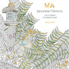 Coloring Book for Adults - Relaxing Harmony