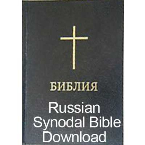 Russian Audio Bible - Russian Bible Download - Synodal Bible