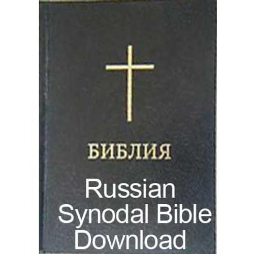 Russian Audio Bible - Russian Bible Download - Synodal Bible