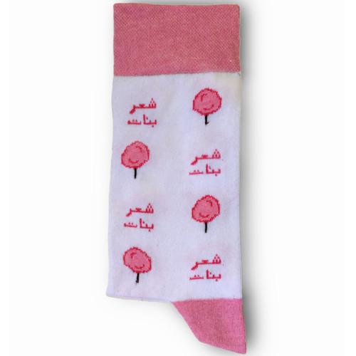 Sha3ar Banat- The Good Socks
