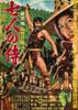 The Seven Samurai Toshiro Mifune Keiko Tsushima 1954. Movie Poster Masterprint - Item # VAREVCMMDSESAEC001H