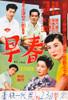 Early Spring Top Left: Ryo Ikebe Bottom Center: Chikage Awashima Bottom Right: Keiko Kishi On Japanese Poster Art 1956. Movie Poster Masterprint - Item # VAREVCMCDEASPEC002H