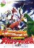 Terror Of Mechagodzilla (8 x 10) Japanese Poster Art Top From Left: Mechagodzilla Godzilla 1975 Movie Poster Masterprint (8 x 10) - Item # MINEVCMCDTEOFEC070H