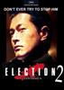 Triad Election Movie Poster Print (27 x 40) - Item # MOVAI0881