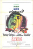 The Mind of Mr. Soames Movie Poster Print (27 x 40) - Item # MOVCH9309