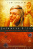 Japanese Story Movie Poster Print (27 x 40) - Item # MOVCH2747