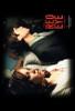 Red Eye Movie Poster (11 x 17) - Item # MOV296756
