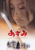 Azumi Movie Poster (11 x 17) - Item # MOV236313