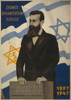 1947 Poster Showing Theodor Herzl With The Flags Of Israel And The Zionist Congress. The Poster Celebrates The Zionist Organization Jubilee And Includes A Slogan History - Item # VAREVCHISL038EC760